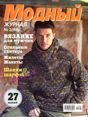 Модный журнал 1 (88)