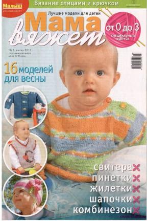 Мама вяжет 1 2011