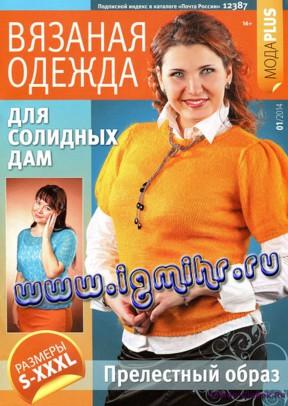 Вязаная одежда для солидных дам 2014-01