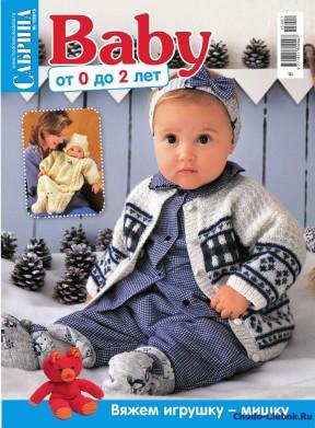Сабрина Baby 1 2015
