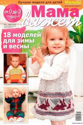 Мама вяжет 1 2012