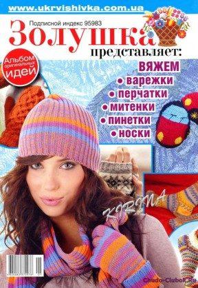 Золушка Варежки и т.п. 01 2011