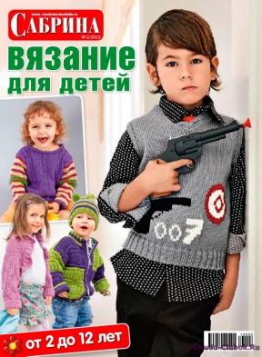 Сабрина Вязание для детей 2013-02