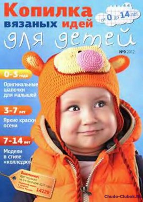 Копилка вязаных идей для детей 12 9
