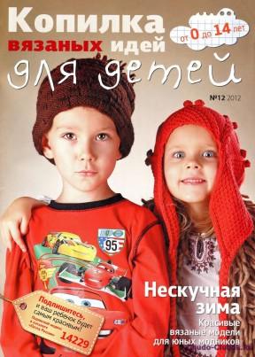 Копилка вязаных идей для детей 12 12