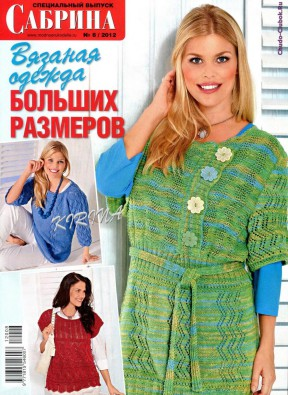 Сабрина Спецвыпуск 2012-08 Вязаная одежда больших размеров
