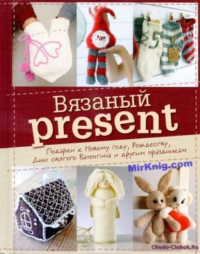 Спиридонова Н. - Вязаный present (Вязаная копилка) - 2012