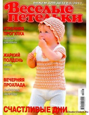 Веселые Петельки 2011 06