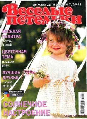 Веселые Петельки 2011 07
