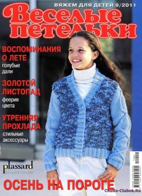 Веселые Петельки 2011 09