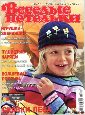 Веселые Петельки 2011 10
