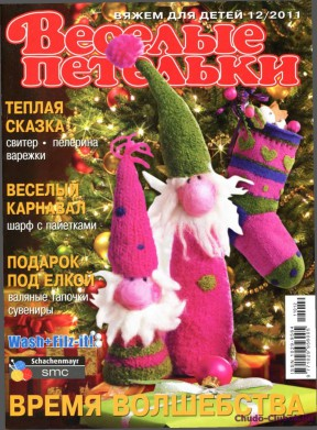 Веселые Петельки 2011 12