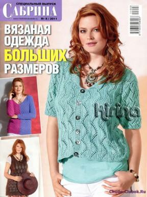 Сабрина Спецвыпуск 2011-08 Вязаная одежда больших размеров