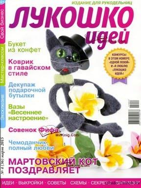 Лукошко идей №4 март 2015