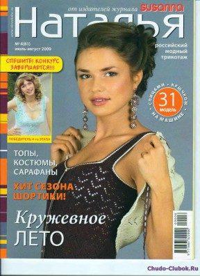 Наталья 09 4