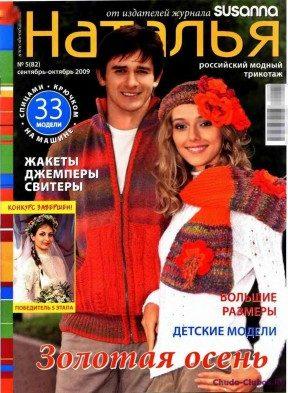 Наталья 09 5