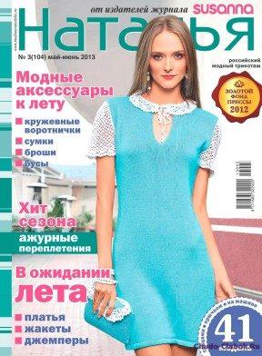 Наталья 13 3