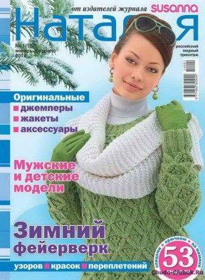 Наталья 14 1