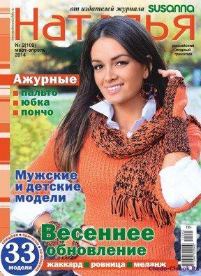 Наталья 14 2