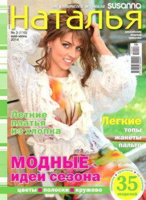 Наталья 14 3