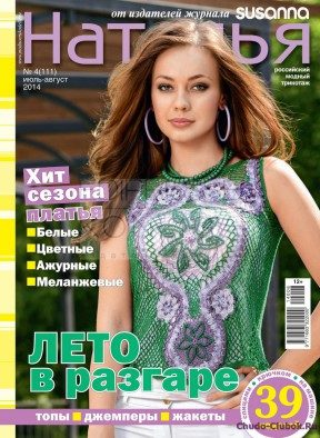 Наталья 14 4