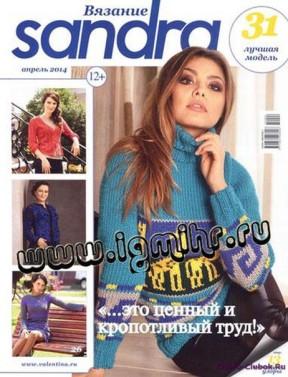 Сандра 2014 4