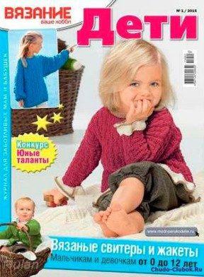 Вязание ваше хобби Дети 1 январь 2015