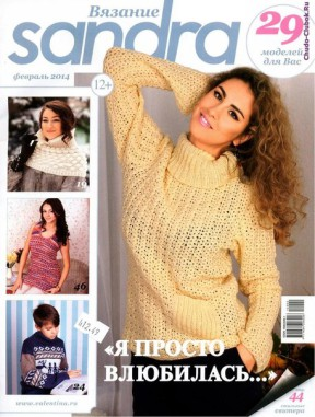 Сандра 14 2