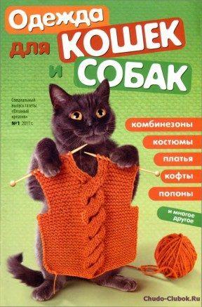Вязаный креатив Спецвыпуск 2011-01 Одежда для кошек и собак