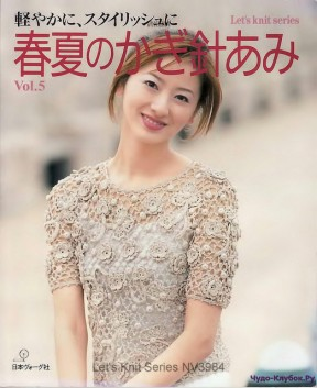 Let's knit series NV3984 kr