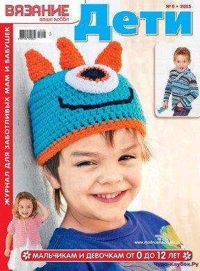 Вязание ваше хобби Дети 5 2015