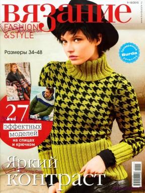 Вязание Fashion & Style 9-10 2015