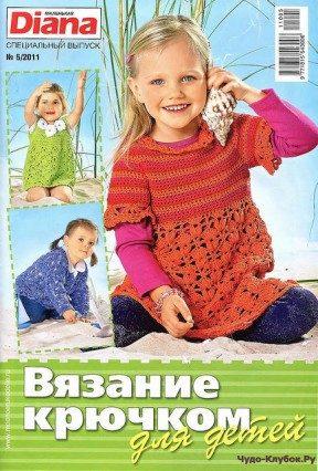 DIANA Маленькая Спецвыпуск 2011-05 Вязание крючком для детей