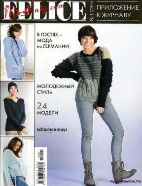Felice Спецвыпуск 2014-1П