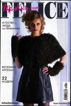 Felice Спецвыпуск 2014-2M