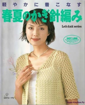 фото Let's knit series NV3763 19 kr