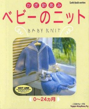 Let's knit series Baby Knit 0-24 kr