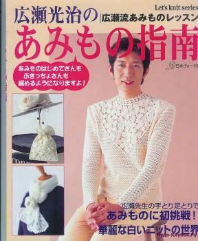 Let's knit series Hirose Mitsuharu 19