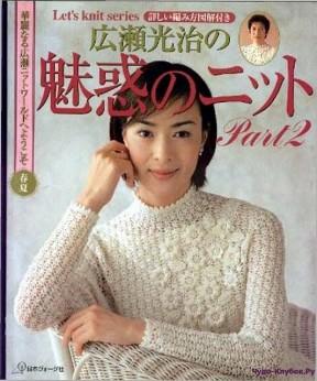 Let's knit series Hirose Mitsuharu 2 sp-kr