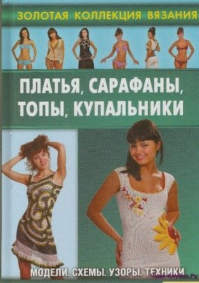 Платья сарафаны купальники