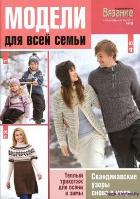 ВМП 2010-09 Модели для всей семьи