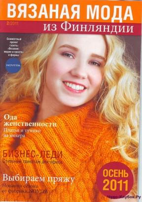 Вязаная мода из Финляндии 2 11