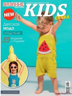 Вязание ваше хобби 3 Kids Extra 2015