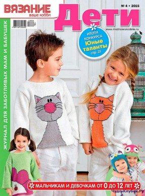 Вязание ваше хобби Дети 4 июль-август 2015