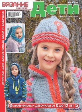 Вязание ваше хобби Дети 6 2015