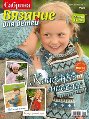 Сабрина для детей 4 2015