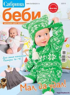 Сабрина Baby 3 2015