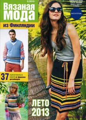 Вязаная мода из Финляндии 13 3