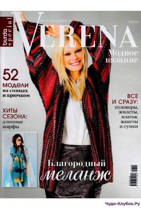 Verena Модное вязание 3 2015