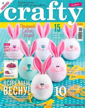 Crafty №1 весна 2015